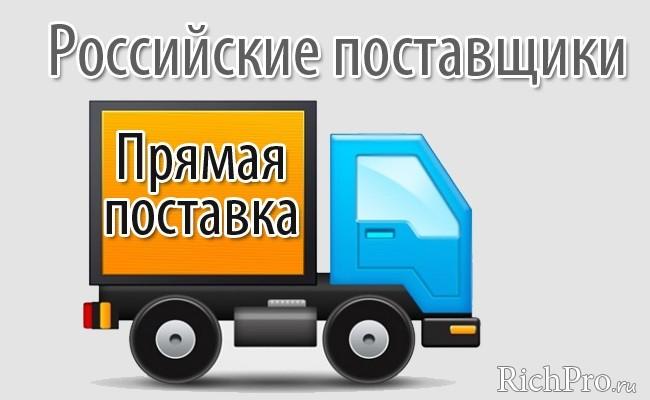 Дропшиппинг поставщики для интернет-магазина в России - обзор