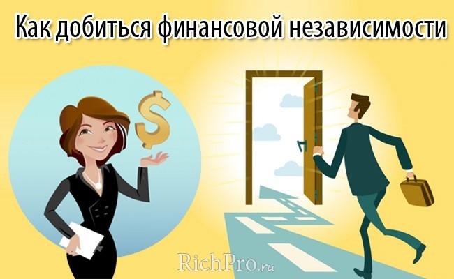 как добиться финансовой грамотности, независимости - советы и рекомендации