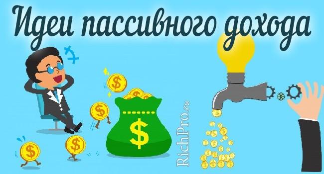 Идеи получения пассивного дохода - основные и полулярные