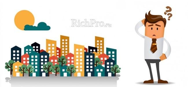 Как купить квартиру если нет денег - ответ на вопрос