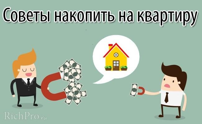 Как накопить на квартиру - 6 советов