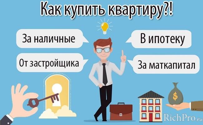 Как правильно и выгодно купить квартиру - пошаговая инструкция + способы покупки