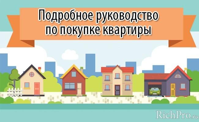 Выгодная покупка квартиры - пошаговая инструкция 2016