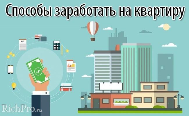 Как заработать на квартиру в москве в интернете прогнозы на спорт хоккей кхл на сегодня