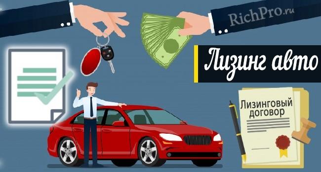 Лизинг - что это такое простыми словами: подробное описание термина, виды лизинга и их особенности + отличие лизинга от кредита