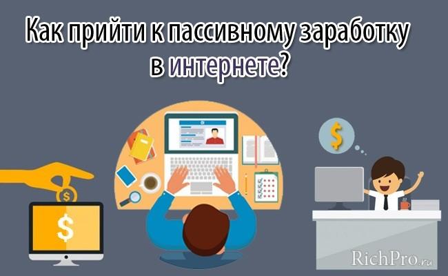 заработок в интернете пассивный доход