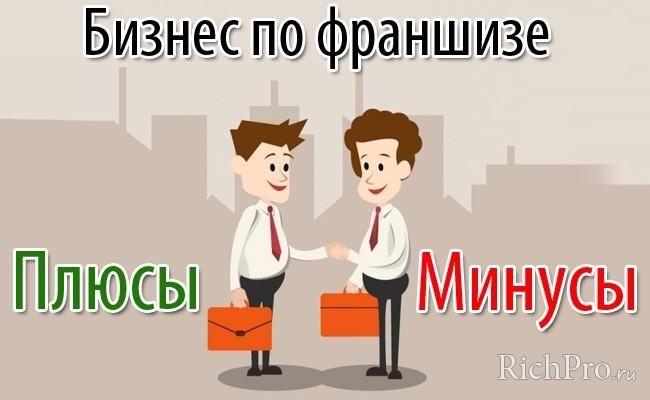 Бизнес план франшиза примеры бизнес план пчеловодство украина