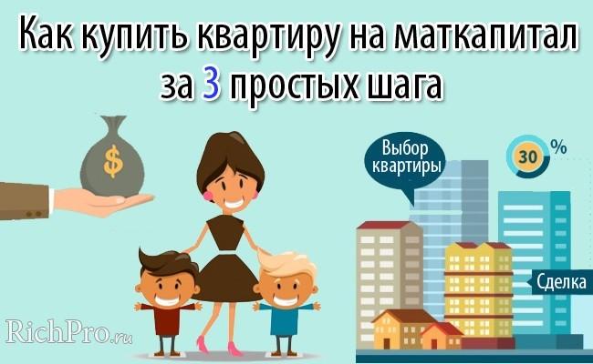 4791336e3d16a Покупка квартиры с материнским капиталом - пошаговая инструкция в 3 шага