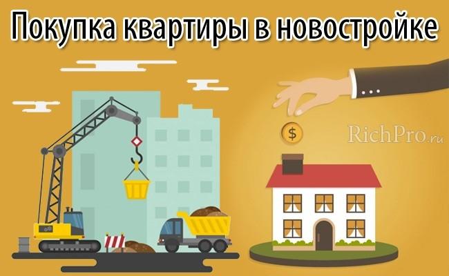 Покупка квартиры в новостройке в строящемся или сданном доме - схемы