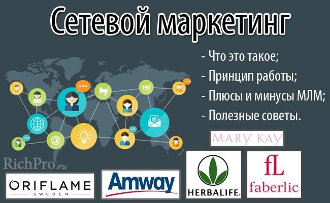 сетевой маркетинг что это такое - суть и принцип млм бизнеса