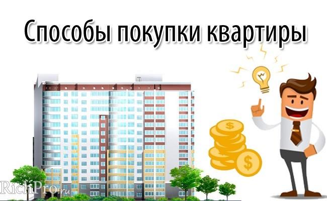 Способы покупки квартиры - 7 самых популярных