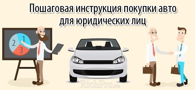 Авто в лизинг для юридических лиц - инструкция по покупке