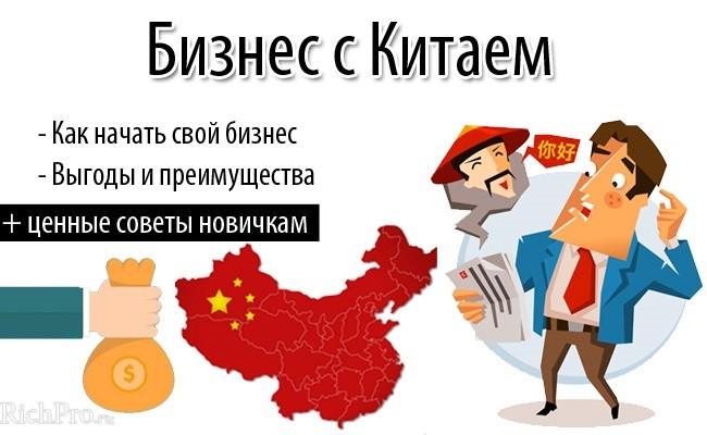 бизнес с китаем на перепродаже китайских товаров из китая без вложений