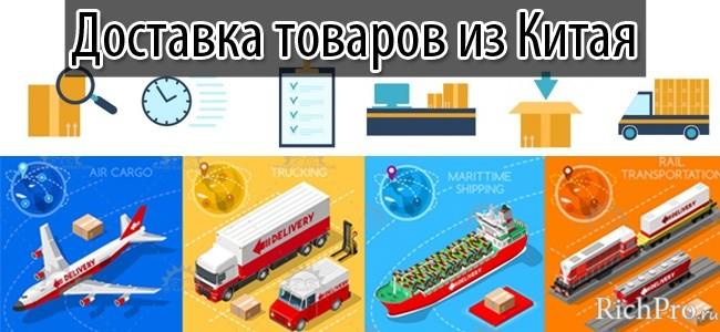 товары из китая оптом - доставка товаров из Китая