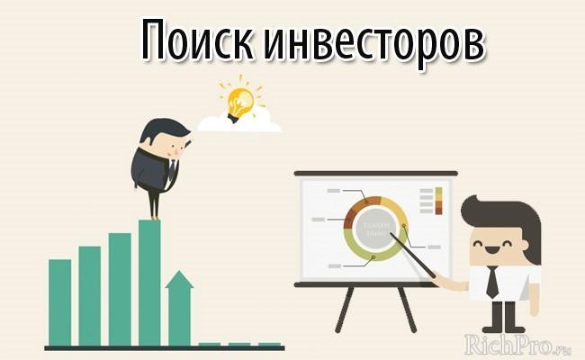 найти инвестора для стартапа