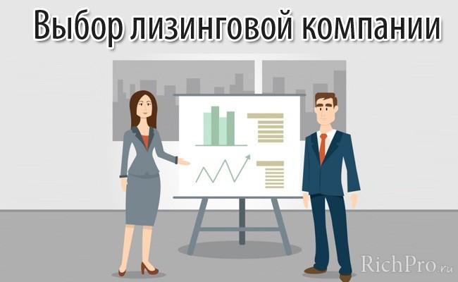 Как выбрать лизинговую компанию - советы