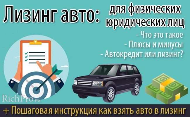 Лизинг авто для физических и юридических лиц - условия и программы