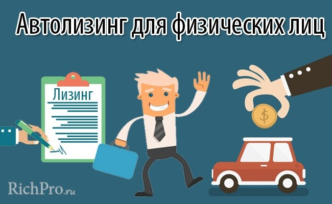Лизинг авто для физических лиц - что такое и как взять авто в лизинг