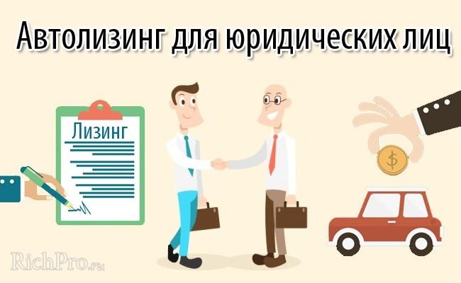 Лизинг авто для юридических лиц - условия + руководство как купить авто в лизинг