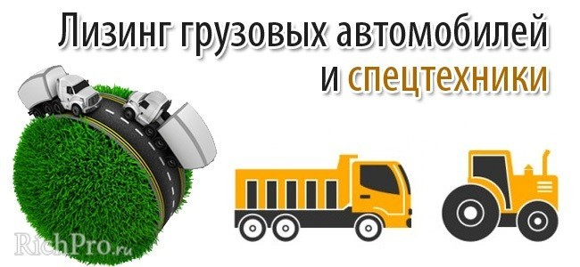 Лизинг грузовых автомобилей, спецтехники - особенности