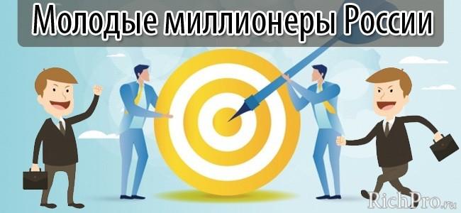 молодые миллионеры России - начало пути