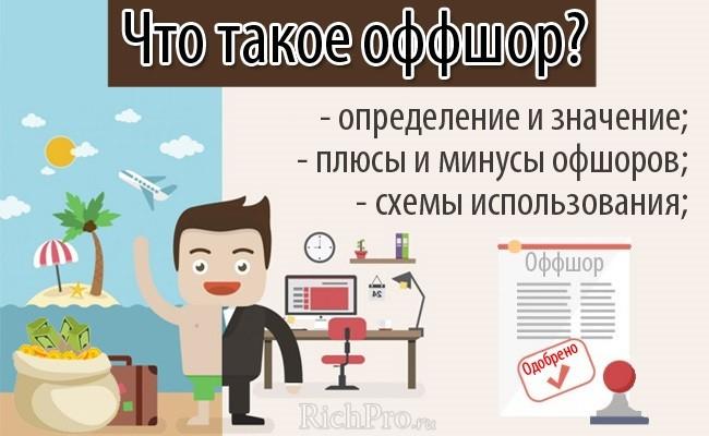 Офшор (offshore) – что это такое простыми словами: определение и значение, обзор оффшорных зон