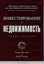 Мак-Лин Эндрю Джеймс и Элдред Гари В. «Инвестирование в недвижимость»