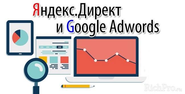 инструменты и сервисы для арбитража трафика - Яндекст.Диретк и Гугл Адвордс