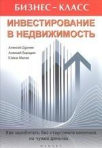 Алексей Дурнев «Инвестирование в недвижимость. Как заработать без стартового капитала на чужих деньгах»