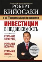 Роберт Кийосаки «Инвестиции в недвижимость»