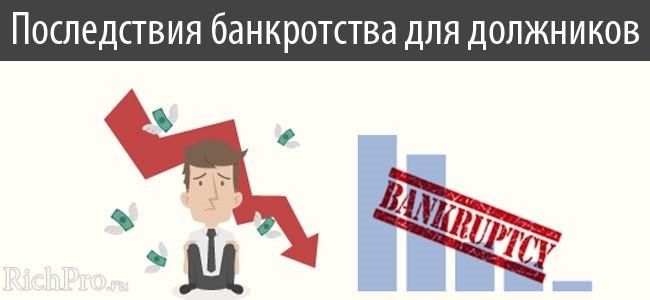 последствия для должника при банкротстве физических лиц