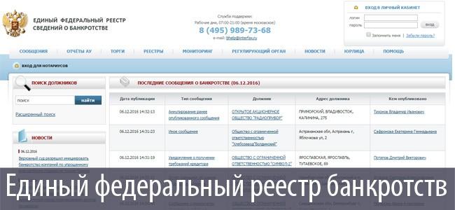 сайт Единого Федерального Реестра Сведений о Банкротстве - bankrot.fedresurs.ru