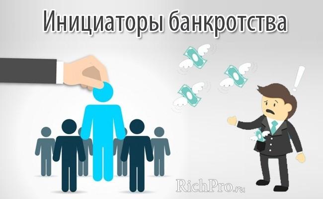 инициаторы процедуры банкротства физлиц и ИП