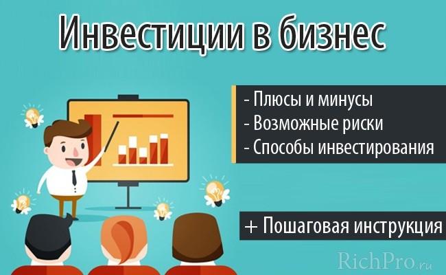Куда вложить деньги и как составить бизнес-план как заработать на анкетировании онлайнi