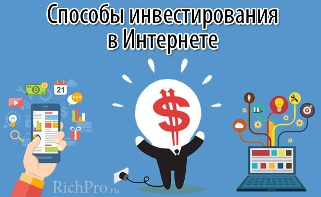 Инвестиции в Интернете - способы