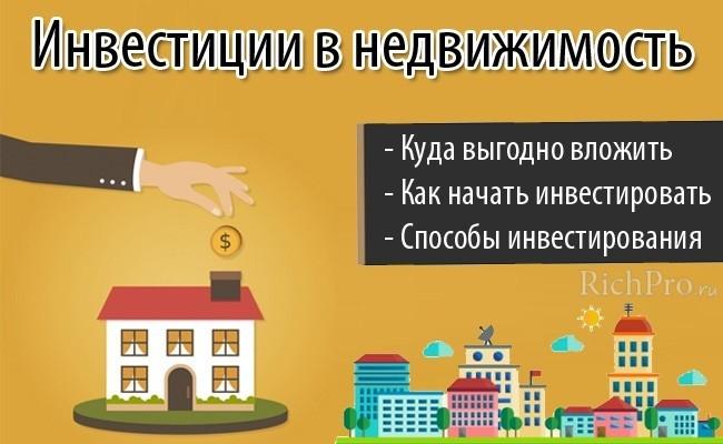 Виды инвестиций в недвижимости