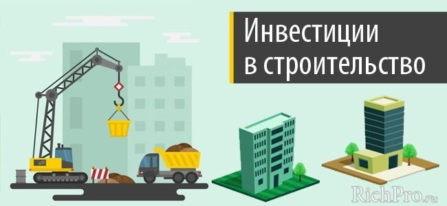 Инвестиции в строительство недвижимости - варианты + этапы
