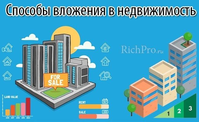 Инвестирование в недвижимость - способы