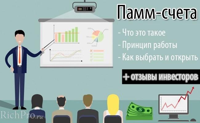 Инвестирование в ПАММ счета - что это такое + отзывы