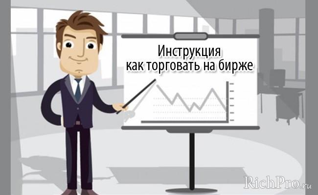 Как играть на бирже в Интернете - инструкция для начинающих