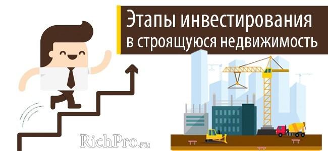 Как инвестировать в строительство - этапы