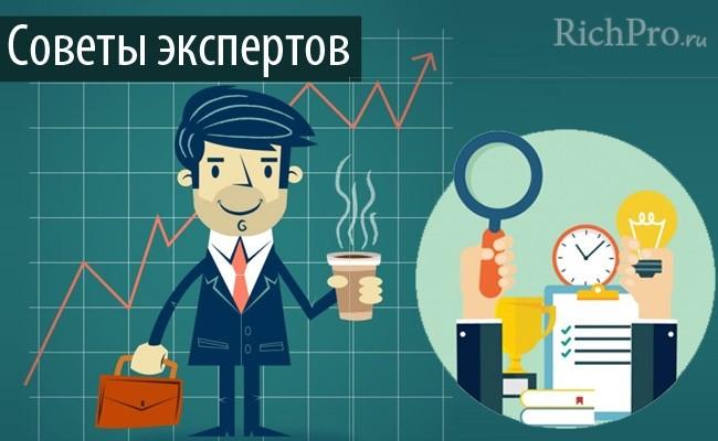 Как торговать на бирже и выигрывать - 5 советов экспертов