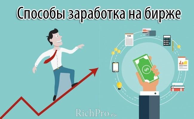 Как заработать на бирже новичку - 4 способа