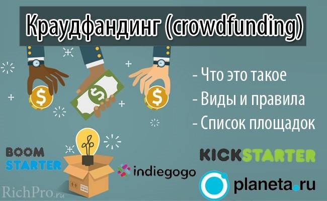 crowdfunding краудфандинг что это такое