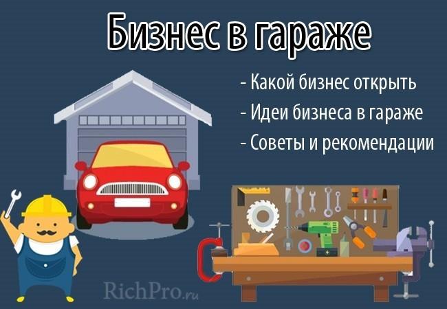 малый бизнес в гараже для начинающих предпринимателей