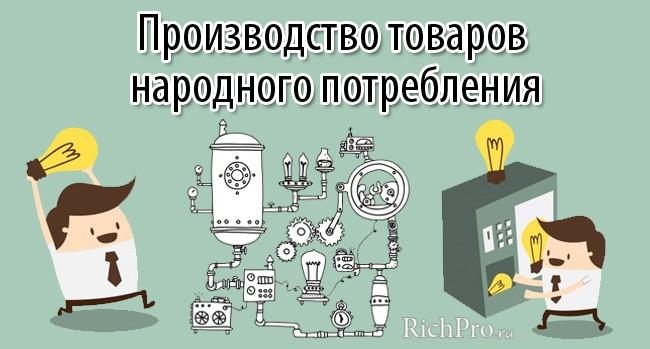 мини бизнес в гараже - производство товаров народно пользования