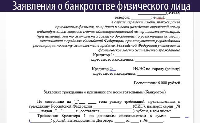 образец заполнения заявления о банкротстве физического лица