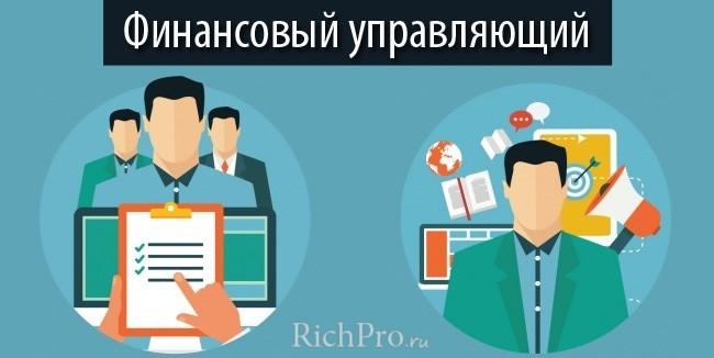 Финансовый управляющий при банкротстве физических лиц ИП