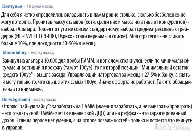 Отзывы клиентов Альпари о ПАММ-счетах компании