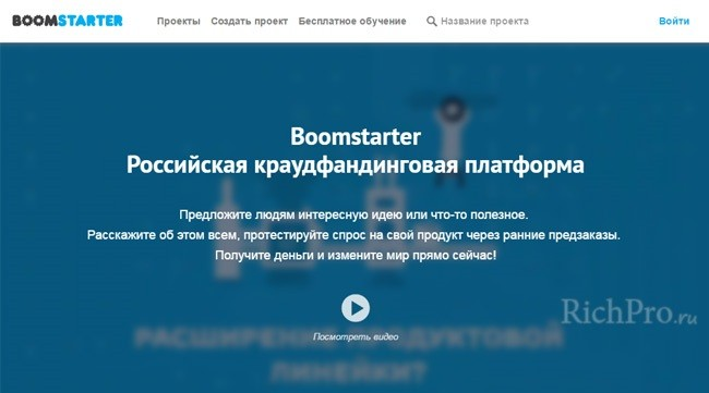 Краудфандинговая российская площадка Бумстартер (boomstarter.ru)